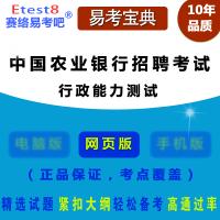 2020年中国农业银行招聘考试(行政能力测试)易考宝典在线题库/章节练习试卷/非教材