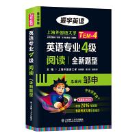 2017冲击波英语 振宇英语专四阅读全新题型 英语专业四级基础训练阅读专项 专4级TEM-4考试 上