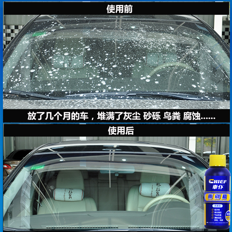 浓缩雨刷精汽车防冻玻璃水车用雨刮精水液洗车车窗清洁洗剂SN7720 如图  凡莱汽车祝您安全出行,平安回家,对产品有疑问请联系客服哦~