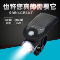 自行车强光车灯前大灯照明灯太阳能3W太阳能充电USB 白色 太阳能尾灯