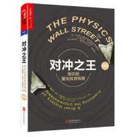 对冲之王:华尔街量化投资传奇(经典版)