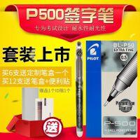 日本pilot百乐P500考试用笔 中小学生水笔BL-P50蓝黑红色盒装6/12支签字中性笔