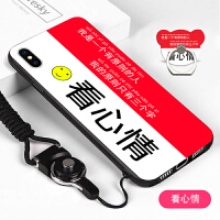 苹果XS Max手机壳iPhoneXs Max硅胶男女创意iPhoneXs plus保护套 看心情【指环+挂绳】