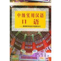 【二手旧书9成新】中级实用汉语口语――詹姆斯和他的中国朋友们 张德尧 语文出版