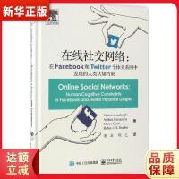 在线社交网络:在Facebook和Twitter个体关系网中发现的人类认知约束『新华在线 品质保障』