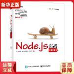 Node js实战(第2季)【新华书店 正版保障】
