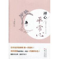 【新书店正版】 禅心:平常心 (日)尾关宗园 东方出版社 9787506068765