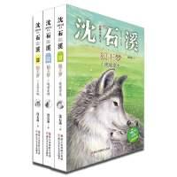 动物小说大王沈石溪:狼王梦 (注音版 套装共3册)【新】