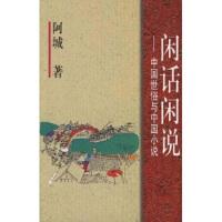 【旧书二手书8新正版】闲话闲说:中国世俗与中国小说阿城 9787506312912+云间美食两册合售作家出版社