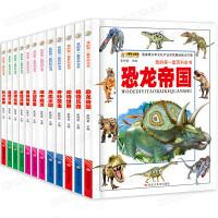 我的第一套百科全书第一二辑全12册 动物世界 太空探索 儿童自然大百科少儿注音版 小学生科普读物6-7-8-9-12岁科普十万个为什么