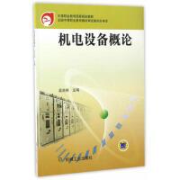 机电设备概论 吴兆祥 9787111101512 机械工业出版社教材系列