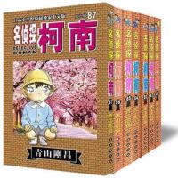 全7册 名侦探柯南漫画书80-81-82-83-84-86-87日本漫画悬疑推理小说学生漫画 动漫漫画 柯南漫画书 青