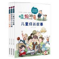 哇 好神奇 塑造孩子人格篇、塑造孩子行为篇、儿童成长故事(3册)