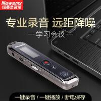 纽曼录音笔高清微型远距专业降噪外放MP3播放机专业级无损动态降噪学习会议取证录音笔金属机身