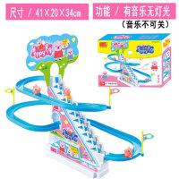 小猪佩奇轨道车玩具滑滑梯爬上楼梯电动拼装小猪佩琪爬楼梯女孩