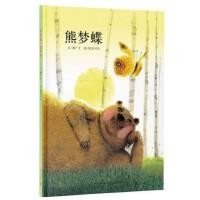 带盘 熊梦蝶蝶梦熊 教育部推荐读物 亲子阅读睡前绘本故事书 有声读物 读小库儿童绘本 3-6岁欧尼可夫