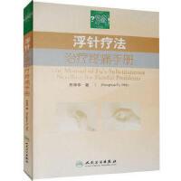 现货正版 浮针疗法治疗疼痛手册人民卫生出版社符仲华9787117141130 正版图书