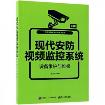 现代安防视频监控系统设备维护与维修/现代安防监控实用技术丛书