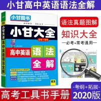 小甘图书高中英语语法全解高一高二高三适用高考英语总复习资料书 高考英语真题题型