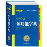 【狂降】开心辞书 小学生多功能字典(彩图版)字典词典 工具书