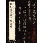 怀仁集王羲之圣教序(中华经典碑帖彩色放大本)