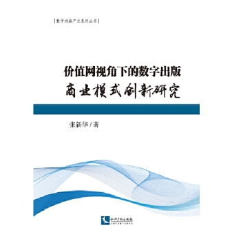 价值网视角下的数字出版商业模式创新研究(pdf+txt+epub+azw3+mobi电子书在线阅读下载)