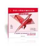 折纸大师心灵解压系列:超级折纸
