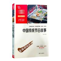 2021版智慧熊中小学生阅读指导丛书 中国传统节日故事 商务印书馆