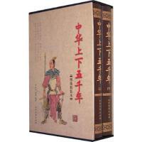 国学藏书绣像精装本:中华上下五千年(2卷)