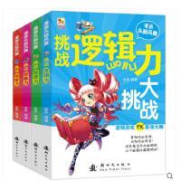 小木马 漫画头脑风暴系列全4册 小学生课外书儿童读物益智游戏热销书籍6-7-8-9-10-11-12岁儿童智力开发游戏