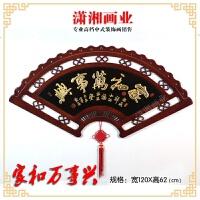新中式装饰画壁画挂画扇形立体浮雕现代装饰礼品字画客厅玄关挂画 62*120