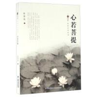 【新书店正版】 心若菩提 陈慧瑛 海峡文艺出版社 9787555007708