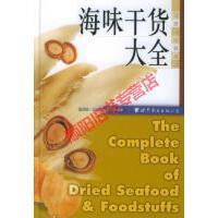 海味干货大全杨维湘,林长治,赵丕扬世界图书出版公司9787506270830