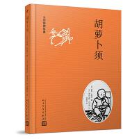 大师插图经典:胡萝卜须(精装)