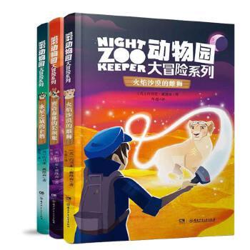 动物园大冒险系列(套装全3册) 改编同名动画片英国播出。教会孩子如何写好故事的创意冒险书!