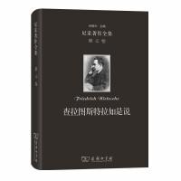 尼采著作全集(第4卷):查拉�D斯特拉如是�f(精�b本)