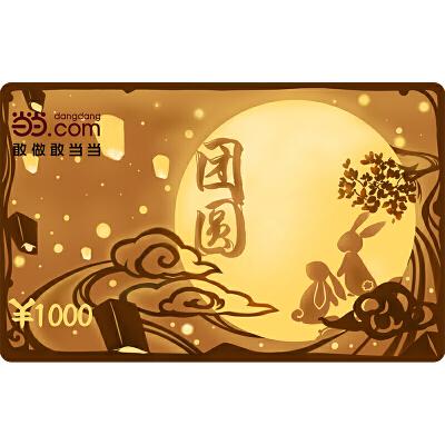 当当中秋节卡(新)1000元