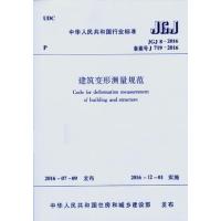 建筑变形测量规范JGJ 8-2016 2016年12月1日实施