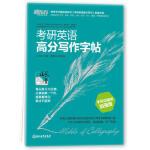考研英语高分写作字帖:手写印刷体加强版100册以上