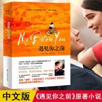 遇见你之前 乔乔・莫伊斯 外婆的道歉信 追风筝的人 我就要你好好的中文版 电影原著小说书籍校园爱情小说青春文学书籍^@