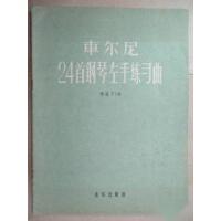 【旧书二手书九成新】车尼尔24首钢琴左手练习曲(作品718)【慧通】