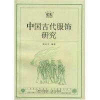 【二手旧书九成新】中国古代服饰研究沈从文上海书店出版社9787806229187