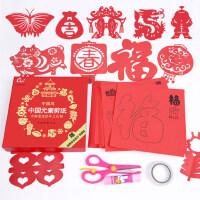 剪纸中国元素儿童手工趣味diy工具包幼儿园宝宝成人减压初级剪纸书套装猪年大红窗花大童玩家喜福字17cm折纸
