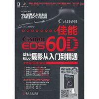 【新书店正版】佳能EOS 60D数码单反摄影从入门到精通尚艺摄影机械工业出版社9787111425106