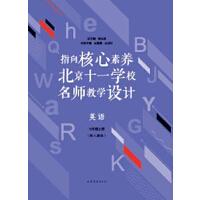 指向核心素养:北京十一学校名师教学设计(英语七年级上册)