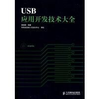 USB应用开发技术大全