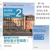 新标准大学英语第二版综合教程2 智慧版 含U卡通,内有验证码