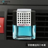 汽车香水空调出风口香水夹座式车用香水香薰精油除异味车载香水瓶