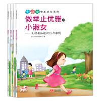 *小淑女完美成长系列 全4册正版儿童性教育绘本 女孩培养自我保护意识  儿童3-6岁绘本 安全教育故事书认知书籍睡前故事