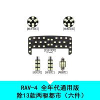 丰田RAV4普拉多卡罗拉皇冠雷凌锐志汉兰达威飒致炫改装LED阅读灯
